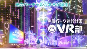 声優パーク建設計画VR部