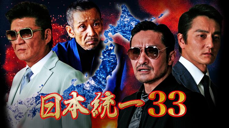日本統一33