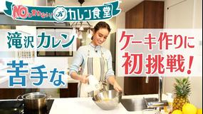 NOと言わない!カレン食堂 滝沢カレン、はじめてのケーキ作りに挑戦!