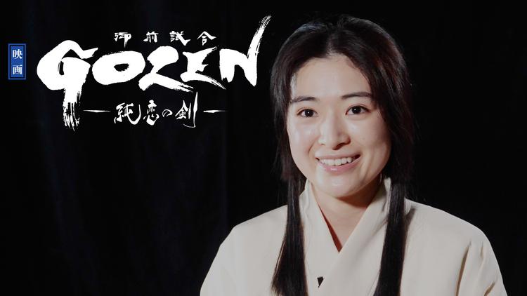 『GOZEN -純恋の剣-』スペシャル映像/神谷八重編