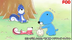 ぼのぼの(2019/02/16放送分)#148【FOD】