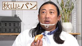秋山とパン~TELASA完全版 まんぷく編~ #18 2021年2月17日放送