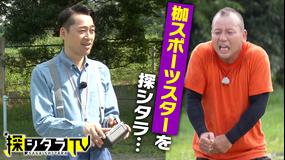 """探シタラTV """"枷スポーツスター""""を探シタラ(2020/08/06放送分)"""