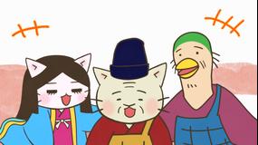 ねこねこ日本史 第4期 第122話