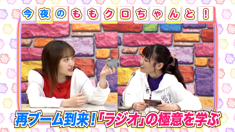 ももクロちゃんと! ももクロちゃんとラジオ(2021/04/16放送分)