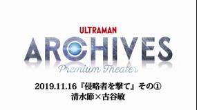 『ULTRAMAN ARCHIVES』Primium Theater ウルトラマン「侵略者を撃て」