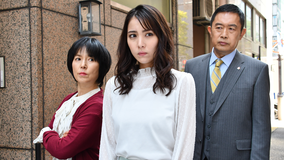 警視庁・捜査一課長season5(2021/04/22放送分)第02話