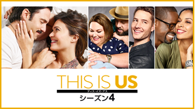 THIS IS US シーズン4/吹替