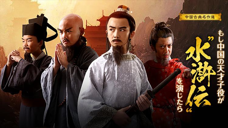 中国古典名作選「水滸伝」