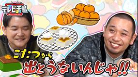 テレビ千鳥 こたつ出とうないんじゃ!!(2021/02/21放送分)
