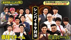 爆笑問題のシンパイ賞!! かが屋&ルシファー先輩後輩対決!!(2020/04/24放送分)