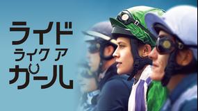 ライド・ライク・ア・ガール/字幕