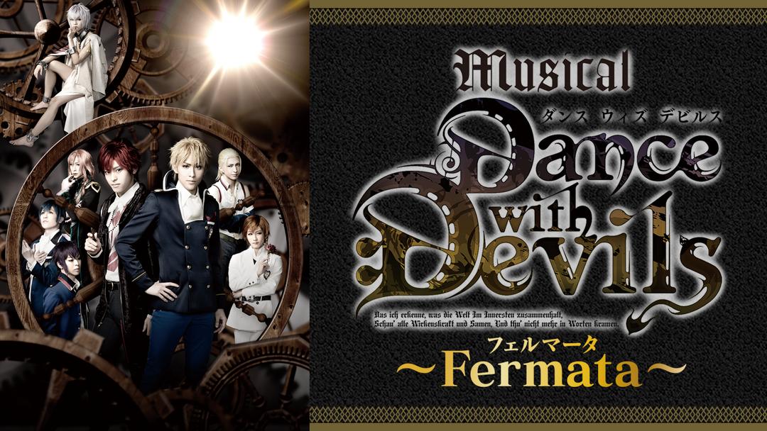 ミュージカル「Dance with Devils -Fermata(フェルマータ)-」