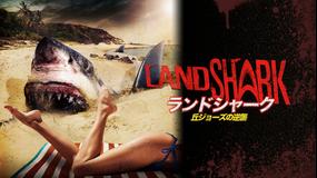 ランドシャーク/丘ジョーズの逆襲/字幕