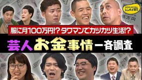 爆笑問題&霜降り明星のシンパイ賞!! 人気芸人ヘンテコなお金遣い一斉調査!(2021/07/04放送分)