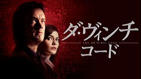 <4K>ダ・ヴィンチ・コード/字幕