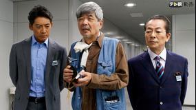 相棒 season17 第03話