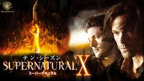 SUPERNATURAL10/字幕