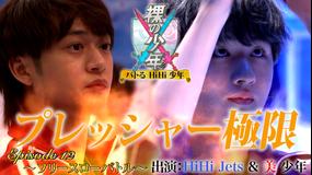 裸の少年~バトるHiHi少年~ フリースローバトル(2021/07/03放送分)