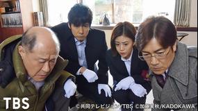 メゾン・ド・ポリス 第07話