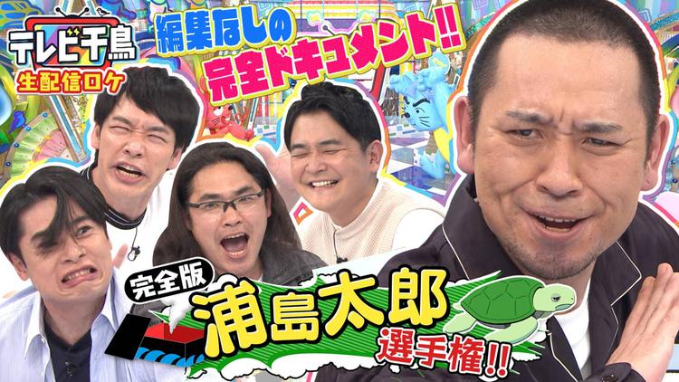 【完全版】『テレビ千鳥』浦島太郎選手権