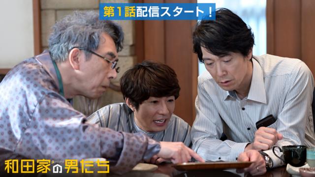 和田家の男たち(2021/10/22放送分)第01話