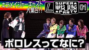 L★スーパー戦隊パーティー #01 元気に紹介!キラメイジャーのメインキャスト大集合!&オープニング収録の裏側