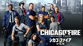 シカゴ・ファイア シーズン4/字幕