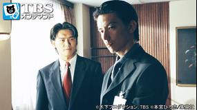 サラリーマン金太郎2 第10話