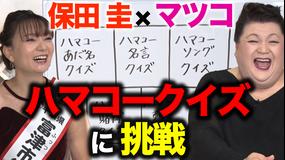 夜の巷を徘徊しない マツコ挑戦ハマコークイズ!(2020/12/24放送分)