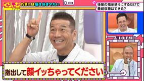 くりぃむナンチャラ ☆『上田イッちゃってる?』☆(2020/08/14放送分)