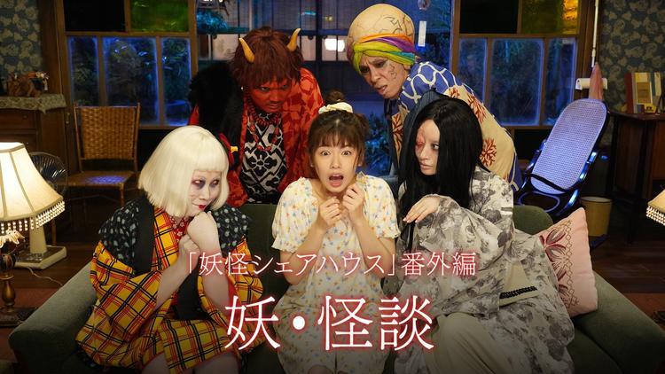 妖怪シェアハウス【番外編】妖・怪談