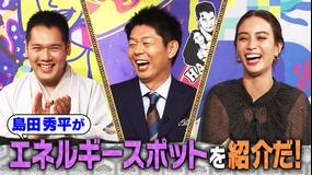 伯山カレンの反省だ!! 島田秀平がエネルギースポットをプレゼンだ!(2020/09/05放送分)