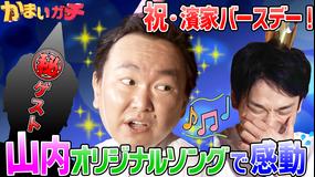 かまいガチ 高額プレゼント&ガチ作詞でまさかの涙!?大阪から濱家爆笑のゲストも!!(2020/11/09放送分)