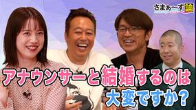 さまぁ~ず論 好きな女性アナ1位の弘中アナ×さまぁ~ず「恋人・結婚・夫婦」論(2020/11/09放送分)