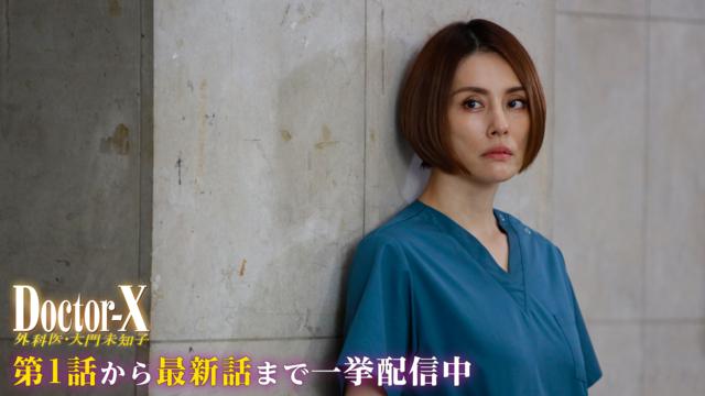 ドクターX~外科医・大門未知子~(2021)(2021/10/21放送分)第02話