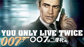 007は二度死ぬ/吹替