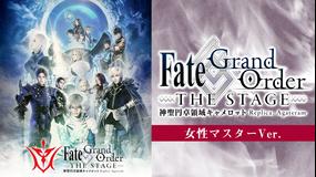 【女性マスターVer.】Fate/Grand Order THE STAGE -神聖円卓領域キャメロット-