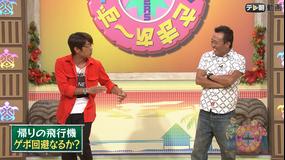 さまぁーず×さまぁーず(2019/9/16放送)