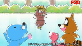 ぼのぼの(2019/02/23放送分)#149【FOD】