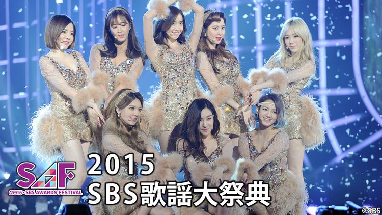 2015 SBS歌謡大祭典/字幕