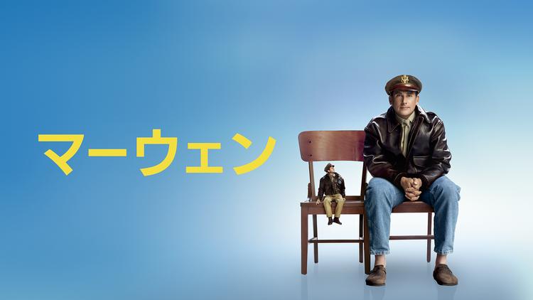 マーウェン/字幕