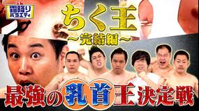 霜降りバラエティー ちく王~芸能界乳首最強決定戦 完結編~(2020/11/10放送分)