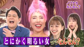 ノブナカなんなん? とにかく明るい女ってなんなん?(2020/11/07放送分)