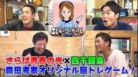 会心の1ゲー さらば青春森田と四千頭身で森田考案スマホゲーム「エレベーターガール」!(2021/07/29放送分)