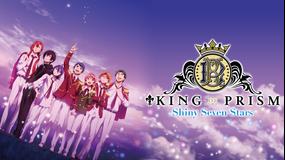 KING OF PRISM Shin…