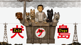 犬ヶ島/吹替【ウェス・アンダーソン監督】