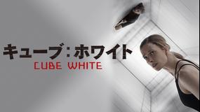 キューブ:ホワイト/字幕