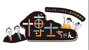 サンドウィッチマン&芦田愛菜の博士ちゃん