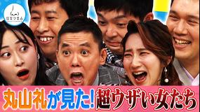 太田伯山ウイカの「はなつまみ」(お願い!ランキング) 2021年2月17日放送